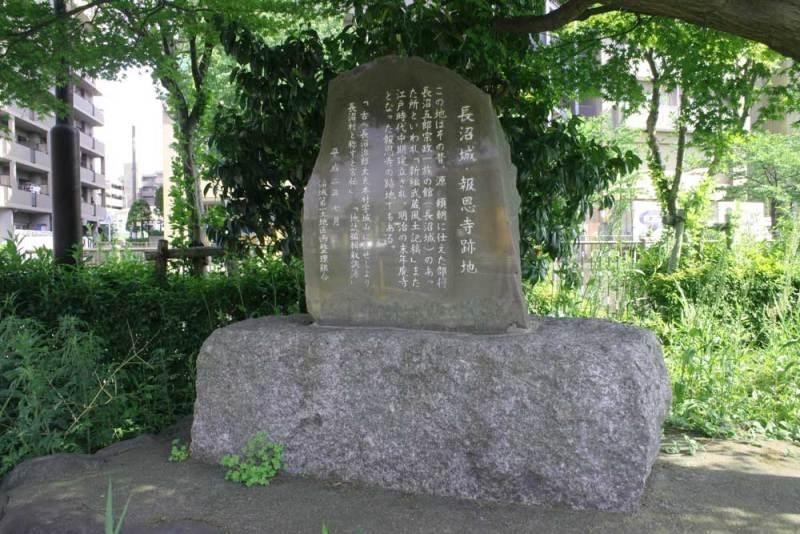 長沼城/石碑