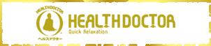 Healthdoctorバナー