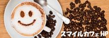 スマイルカフェ・ホームページ