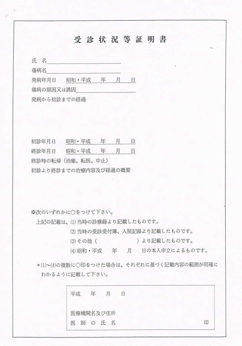 障害年金で悩まないで~あなたの経済的不安を大阪の社労士が一緒に解決します~(大阪・京都・兵庫・神戸・滋賀・奈良)