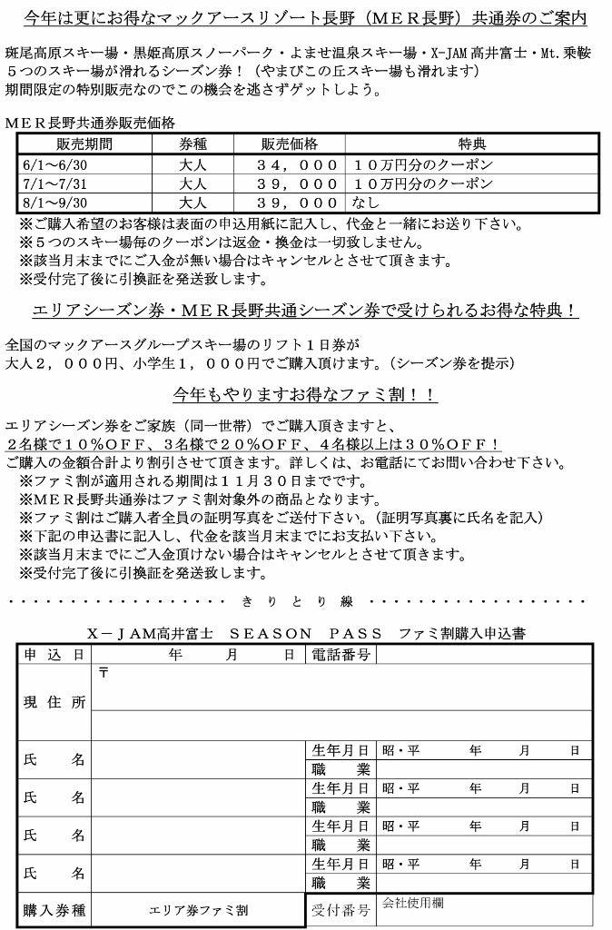 X-JAM 高井富士 DIGGER blog♪!!!!! and ゴウキの日々~☆