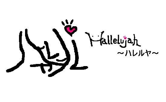 Hallelujah~ハレルヤ~