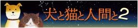 石塚恵子のおしゃべりモーニングのブログ-banner_inuneko2.jpg