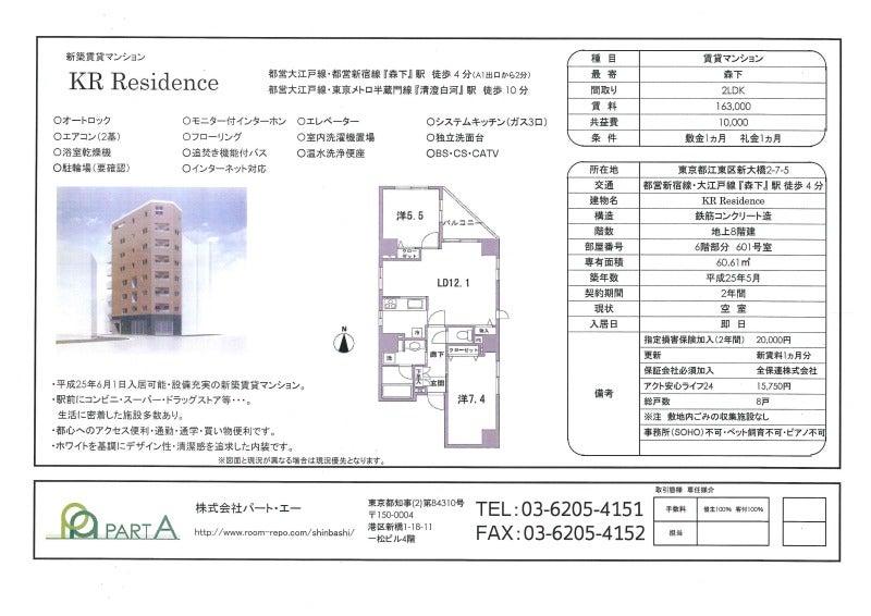賃貸管理のパート・エー PM事業部のブログ-KRレジデンス