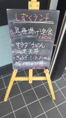 長野県須坂市 うまいもん酒場 雫 犬 酒 車 お散歩blog…-DCF00474.jpg