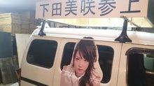 下田美咲の若干固いブログ。-1370398751724.jpg