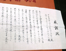 衆議院議員 岸 信夫 オフィシャルブログ「の・ぶ・ろ・ぐ」Powered by Ameba-感謝状1