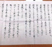 $衆議院議員 岸 信夫 オフィシャルブログ「の・ぶ・ろ・ぐ」Powered by Ameba-感謝状2
