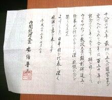 $衆議院議員 岸 信夫 オフィシャルブログ「の・ぶ・ろ・ぐ」Powered by Ameba-感謝状3