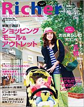 Richer 2013年4月号