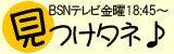 山田かおりオフィシャルブログ「山田かおり、りんりんです」-tane