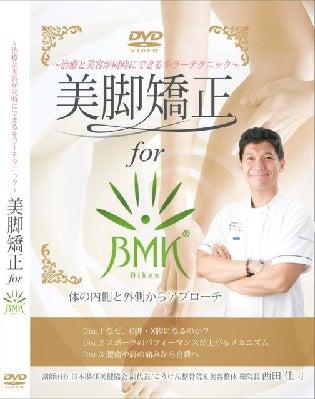 BMK美健整体・美骨整体 オフィシャルブログ|一般社団法人 日本BMK美健協会