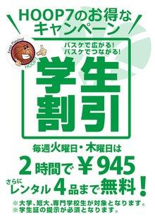 $HOOP7岸和田店ブログ。
