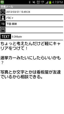 下田美咲の若干固いブログ。-1370487433090.png