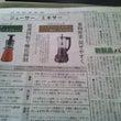 【お知らせ】日経新聞…