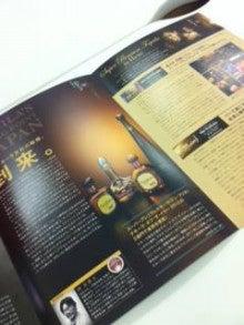 日本テキーラ協会広報室ブログ