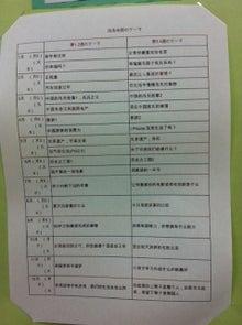 世界1の中国語学校をつくる