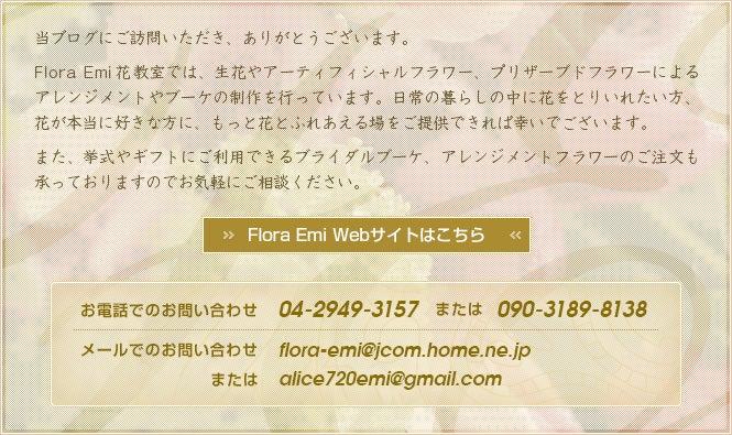 $Flora-Emi 花のある暮らし Living  among  flowers-メッセージ