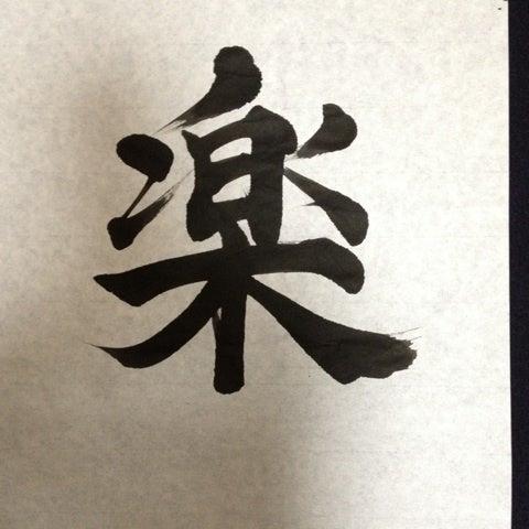 楷書の『楽』をデザイン書道で崩...