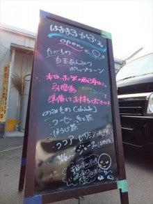 浄土宗災害復興福島事務所のブログ-20130605高久第1⑦看板