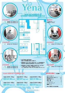 $東京・四谷 レンタルスペース『Yena』(イエナ)のブログ
