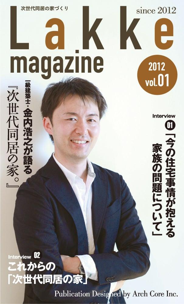 (株)Lakke 代表・金内浩之オフィシャルブログ-Lakke金内浩之 自分刺