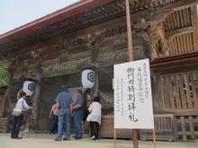 $高尾神社宮司ブログ