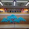 今日は福井県芦原温泉に来ています。の画像