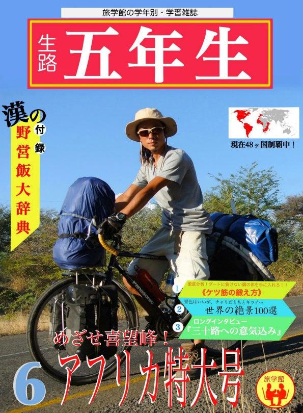 "Road To World Trip ""自転車""世界一周踏闘記-小学館"