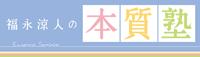 福永涼人オフィシャルブログ「本質プロデュース」
