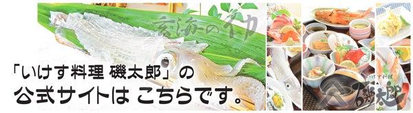 $いけす料理 磯太郎(福岡県福津市津屋崎)公式ブログ