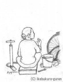 西条道彦の連載ブログ小説「池袋ぐれんの恋」-自転車屋