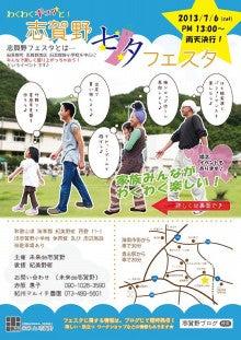 志賀野ブログ-志賀野七夕フェスタ・表