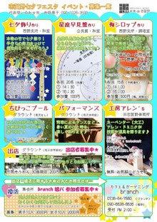 志賀野ブログ-志賀野七夕フェスタ・裏