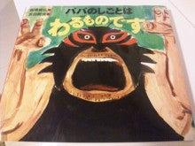 棚橋弘至 オフィシャルブログ powered by Ameba-130610_205308_ed.jpg