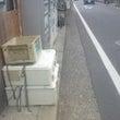 東京都西東京市の不用…