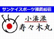 寿々木丸キャプテンのブログ-サンスポ