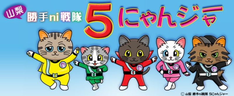 「山梨 勝手ni戦隊 5にゃんジャー」Facebookページ