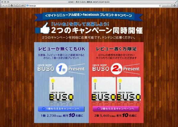 $☆ベビ待ち応援☆情報サイト☆-BUSOfacebookキャンペーンイメージ