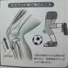 左膝が痛い オスグット病発覚・・・の画像