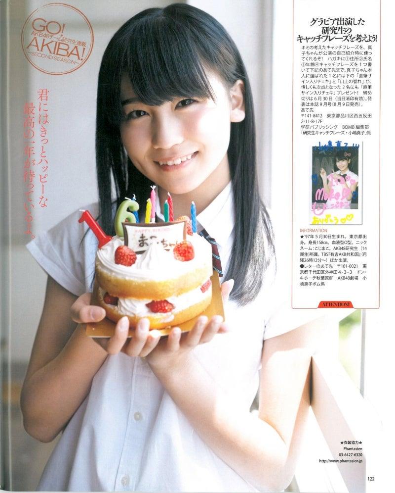 小嶋真子さんの画像その6