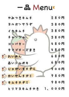 $ヨルボンチムタク大阪店のブログ