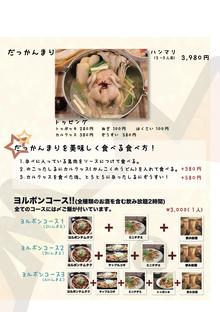 ヨルボンチムタク大阪店のブログ