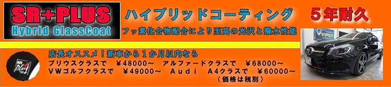 $カーセキュリティ・コーティング・ショップ アクアガレージ東大阪店-SRプラス ハイブリッドコート