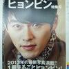 ヒョンビン特集号 6月25日発売☆の画像