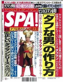 日本呪術研究 呪鬼会のブログ-spa01