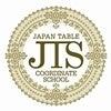 食空間クリエーター和田よう子のこだわりテーブルコーディネート術