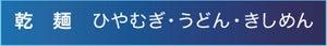 kalaniのブログ-乾麺