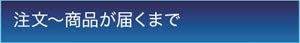 kalaniのブログ-注文〜商品が届くまで