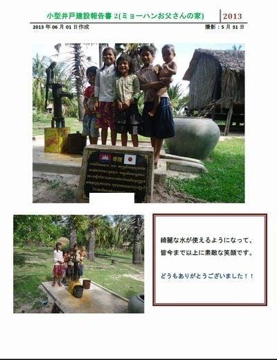Heal the World ~カルマカウンセリング・カンボジア支援